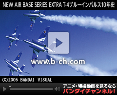 NEW AIR BASE SERIES EXTRA T-4ブルーインパルス10年史
