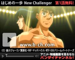 はじめの一歩 New Challenger