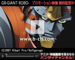 GR-GIANT ROBO-画像