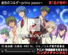 金色のコルダ-primo passo-