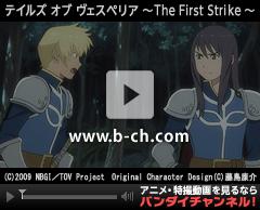 テイルズ オブ ヴェスペリア ~ The First Strike ~