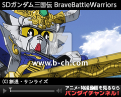 SD�K���_���O���` BraveBattleWarriors