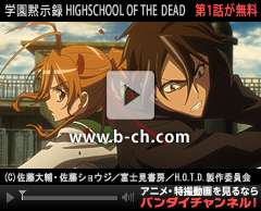 �w���َ��^ HIGHSCHOOL OF THE DEAD