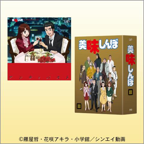『美味しんぼ』デジタルリマスター版Blu-ray/DVDボックス、オリジナル・サウンドトラックをプレゼント!