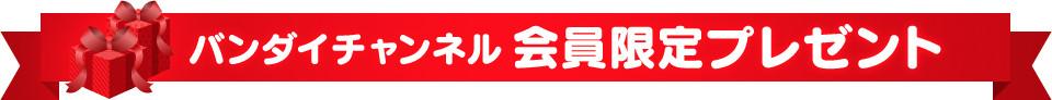 バンダイチャンネル会員限定!今月のプレゼント