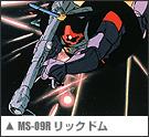 MS-09R リックドム