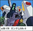 RX-178 ガンダム Mk-II