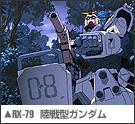 RX-79 陸戦型ガンダム