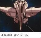 MZ-333 αアジール