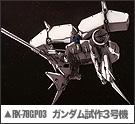 RX-78GP03 デンドロビウム