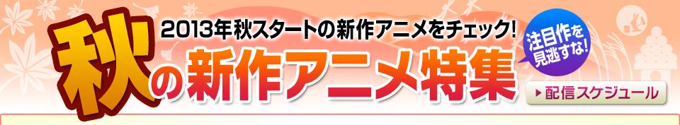 秋の新作アニメ特集