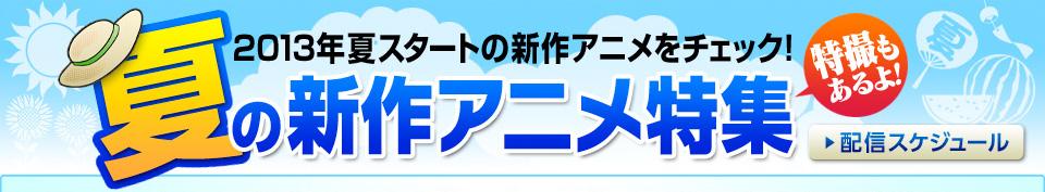 夏の新作アニメ特集