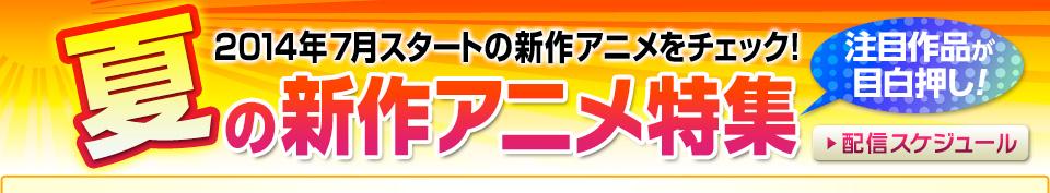 新作アニメ特集
