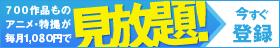 600作品ものアニメ・特撮が毎月1,080円で見放題!今すぐ登録