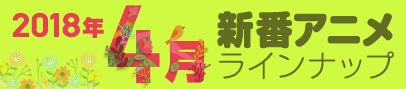 4月新番の配信情報を更新中!