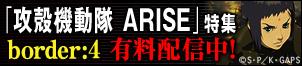 攻殻機動隊ARISE特集