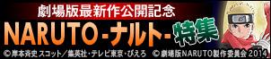 劇場版最新作12/6公開記念!