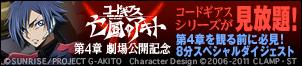 8/1~第4章本編の配信開始!