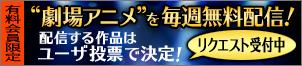"""""""劇場アニメ""""を毎週無料配信"""