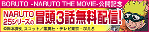 25シリーズ冒頭3話無料