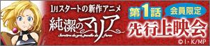 「純潔のマリア」先行上映会