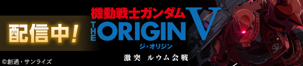 THE ORIGIN Ⅱ 配信中!