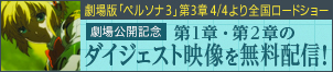 劇場版ペルソナ3 特設ページ