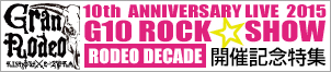 祝 GRANRODEO 10周年!