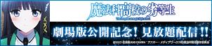 劇場版公開記念!特集ページ