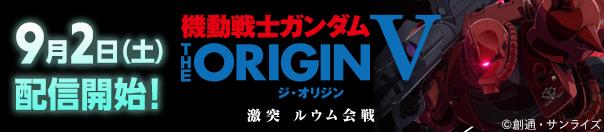 THE ORIGIN 激突 ルウム会戦