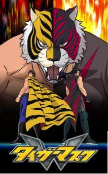 タイガーマスクW