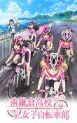南鎌倉高校女子自転車部
