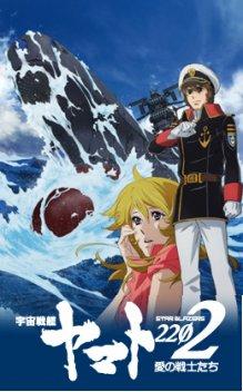 宇宙戦艦ヤマト2202 愛の戦士たち 第二章