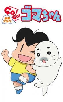 少年アシベ GO!GO!ゴマちゃん(第33話~)