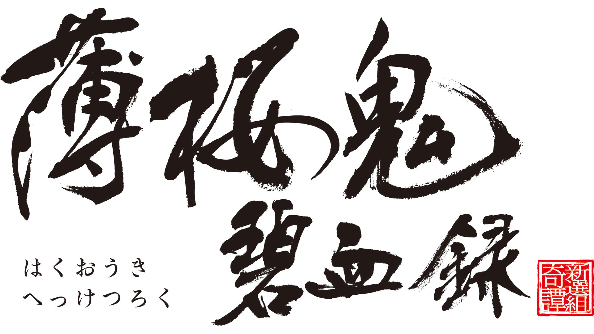 薄桜鬼 碧血録