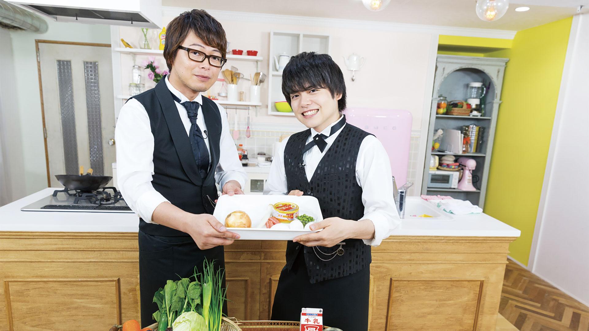 ときめきレシピ 執事レストランへようこそ ~興津和幸&内田雄馬~